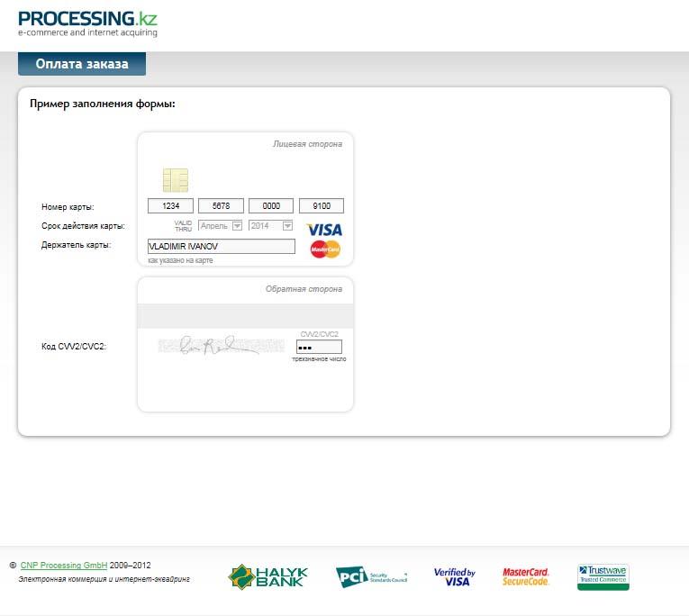 Как сделать кредитную карту в интернете 167